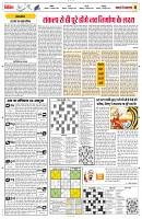 4 oct yashbharat jabalpur_4