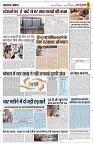 5 oct yashbharat jabalpur_5