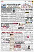 5 oct yashbharat jabalpur_6