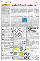 7 oct yashbharat jabalpur_4