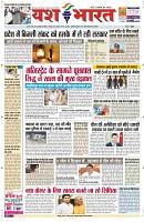 9 oct yashbharat jabalpur_1