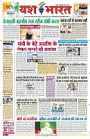 8 oct yashbharat jabalpur_1