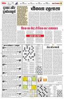 10 oct yashbharat jabalpur_4