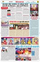 11 oct yashbharat jabalpur_2
