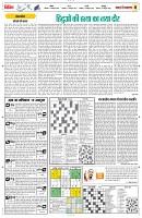 11 oct yashbharat jabalpur_4