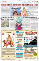 11 oct yashbharat jabalpur_7