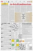 12 oct yashbharat jabalpur_4