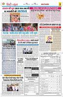 13  oct yashbharat jabalpur_3