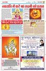 13  oct yashbharat jabalpur_7
